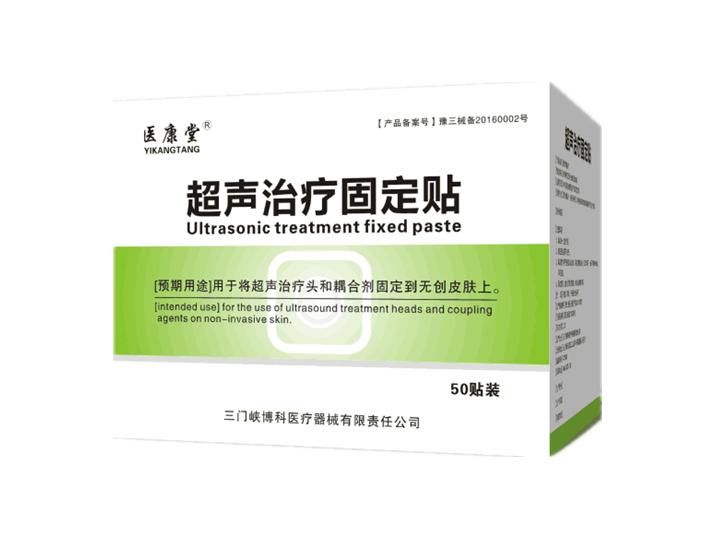 超声治疗固定贴_医用超声导药固定贴